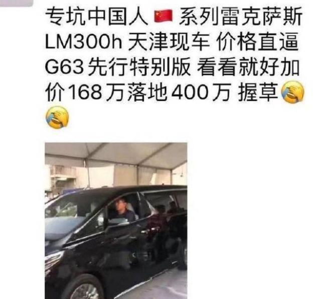 雷克萨斯新车一上市就被加价168万,网友,人傻钱多