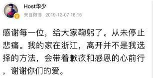 华少发文疑似辟谣离职事件,但网友却表示被拿来做挡箭牌了