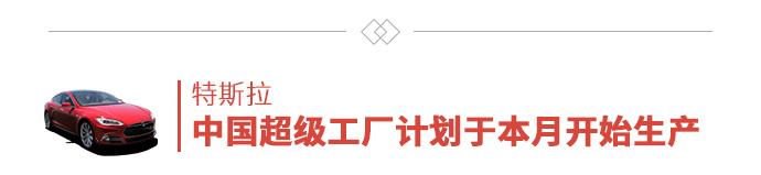 10月汽车行业最热事件:特斯拉中国超级工厂投产