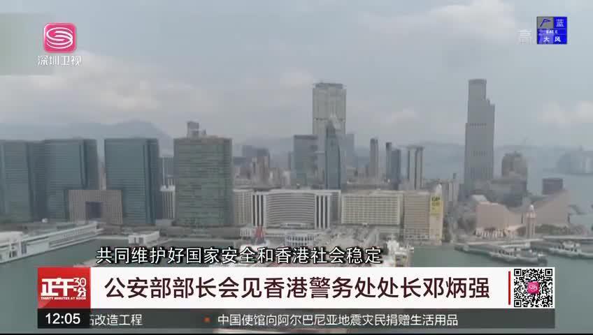 公安部部长会见香港警务处处长邓炳强