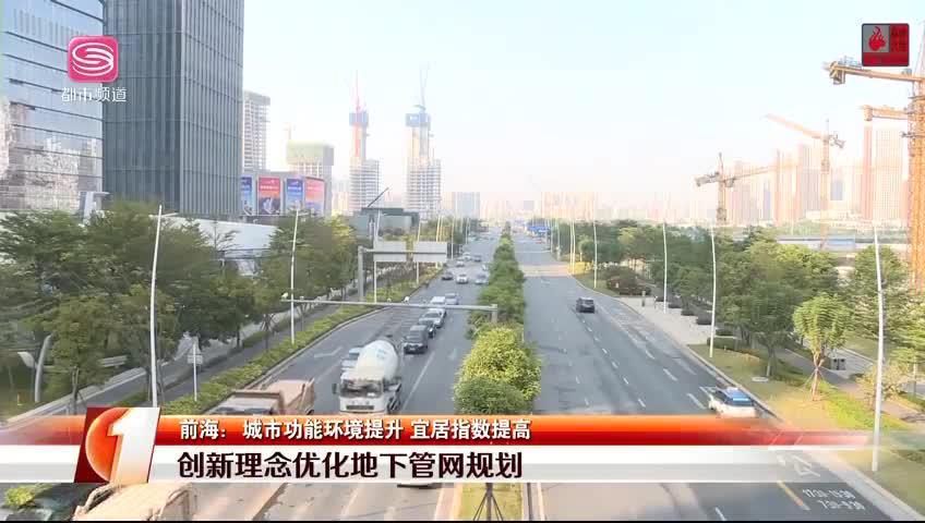 前海:城市功能环境提升 宜居指数提高