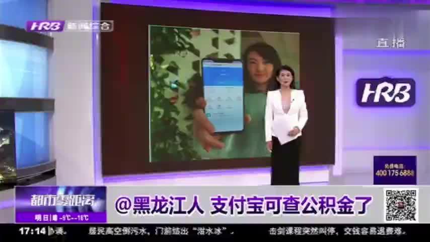 """黑龙江省居民可通过支付宝查询公积金,部分地区可""""刷脸""""秒查"""