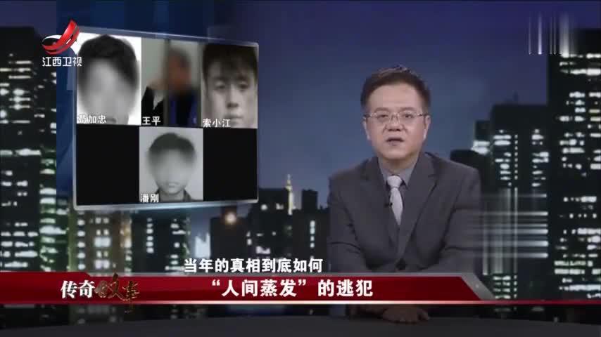 传奇故事:逃犯消失20年用尽高科技手段无线索,警方怀疑他已离世