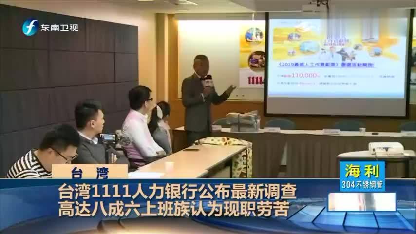 近9成上班族现职劳苦,台湾3成从业者薪资不到3万新台币,比例高