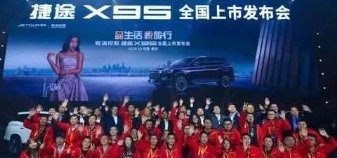 """9.99万元起 """"旅行头等舱SUV""""—捷途X95上市"""