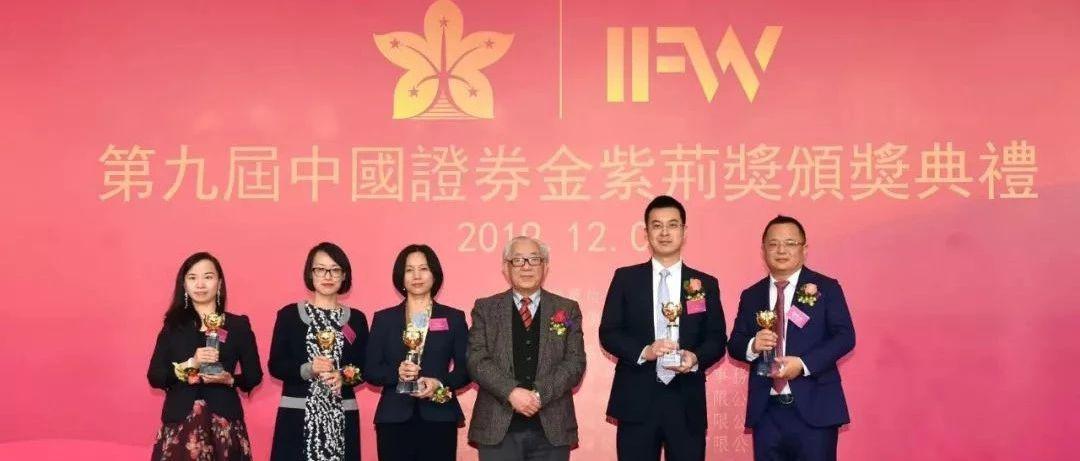 天风证券研究所获中国证券金紫荆两项大奖