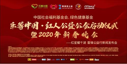 乐善中国红人公益公会启动仪式暨红星耀千湖雷锋公益行新闻发布会