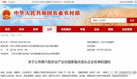 """青海互助青稞酒公司被评为""""农业产业化国家重点龙头企业"""""""