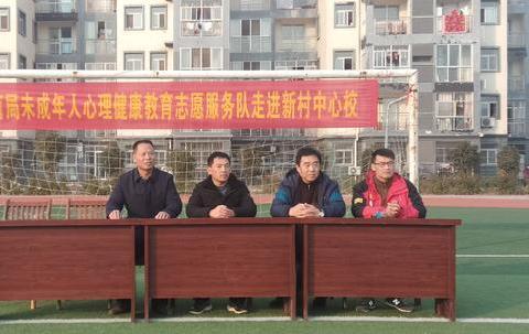 阜阳市未成年人心理健康教育志愿服务队走进新村镇中心学校