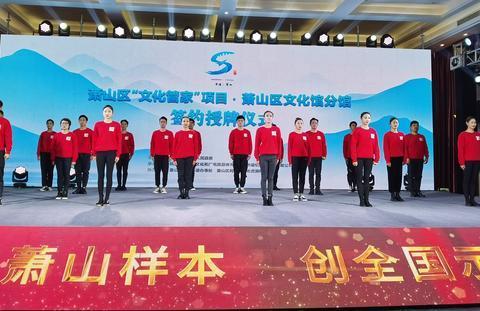 """杭州市萧山区:""""文化管家""""让公共文化服务更灵活更便民"""