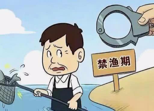 严禁禁渔期内非法捕鱼 依法严惩违者绝不手软