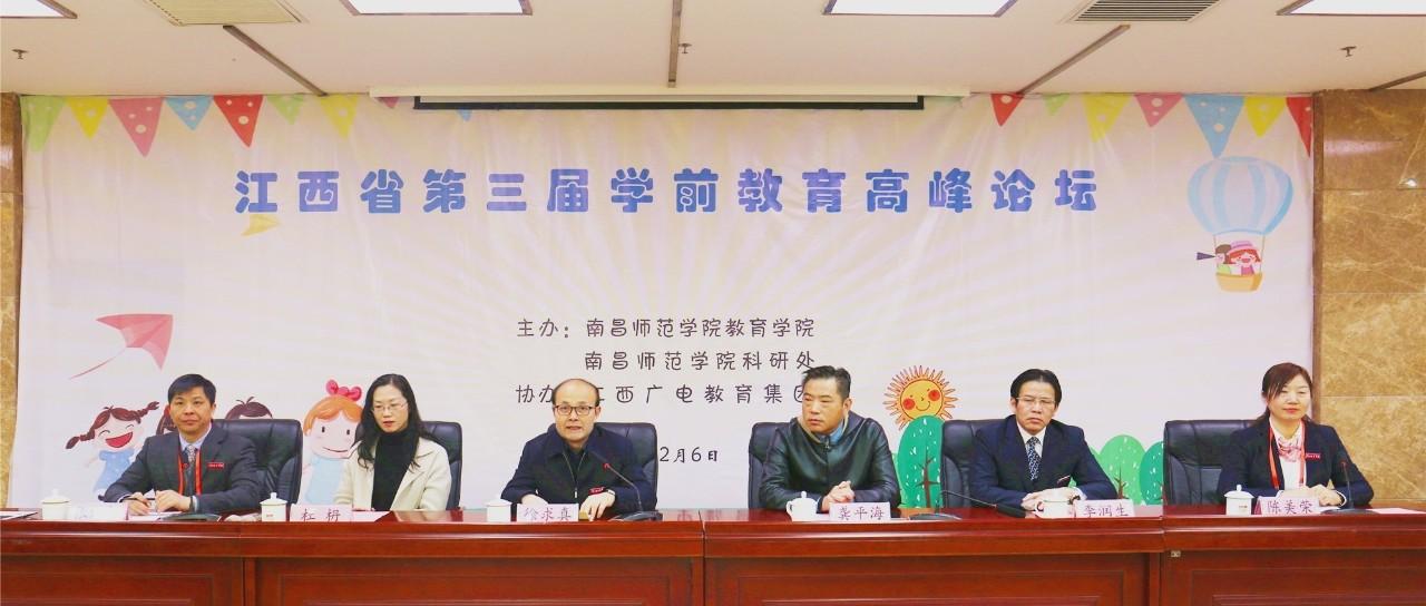 南昌师范学院举办江西省第三届学前教育高峰论坛