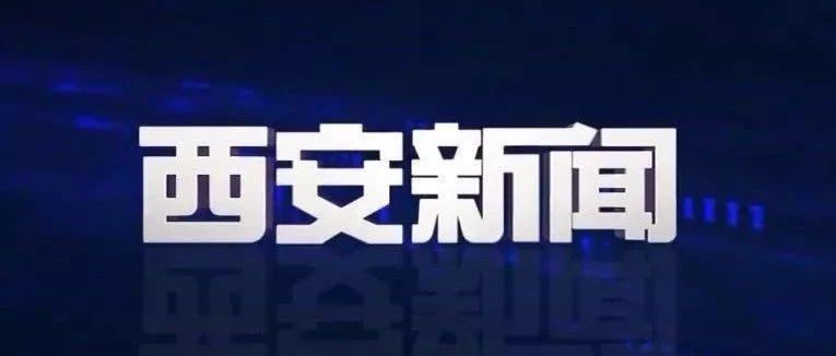 """西安追赶超越2019  紧盯城市经济发展""""牛鼻子"""" 重点项目筑牢经济""""压舱石"""""""