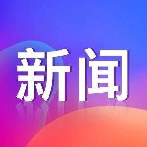 速看!北京又一P2P平台被立案:12人被采取强制措施