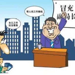 """忻州:男子冒充""""公安副局长""""诈骗26万,移送检察院了"""