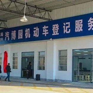 【好消息】汽博园机动车登记服务站正式揭牌开业