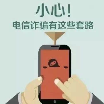 公安部发布最强防电信诈骗秘籍!快转给爸妈! || 897提醒