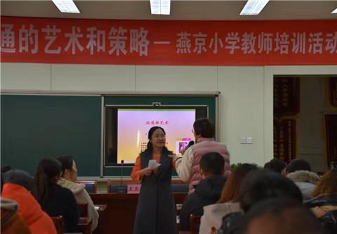 河北唐山燕京小学教师参加《与学生沟通的艺术与策略》培训
