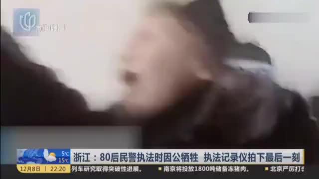 民警遭暴力抗法因公殉职,执法仪拍下最后一刻,医生:疑心源性猝死