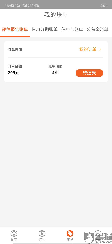 黑猫投诉:张盈普惠。上海造艺网络科技有限公司。