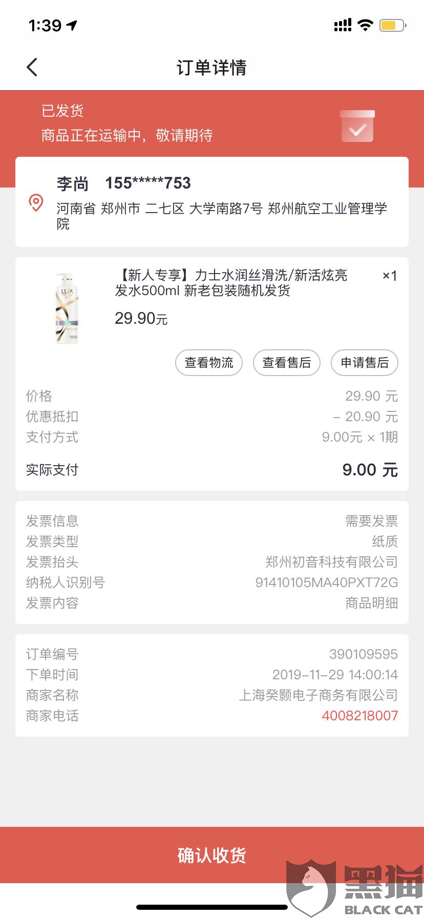 黑猫投诉:招商银行的掌上生活App里面的上海癸颢电子商务有限公司 迟迟不发货