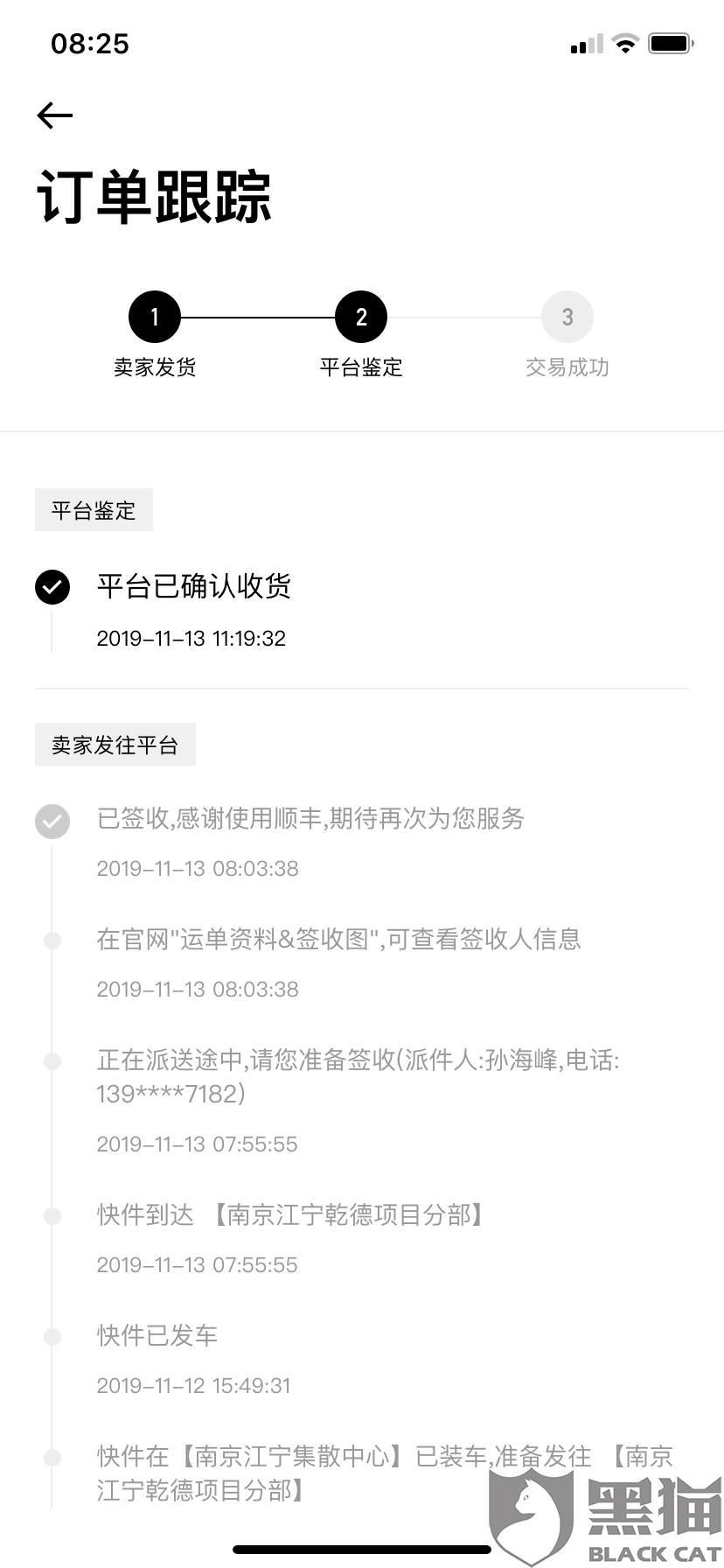 黑猫投诉:有货app以爆仓为由迟迟处于鉴定状态不发货