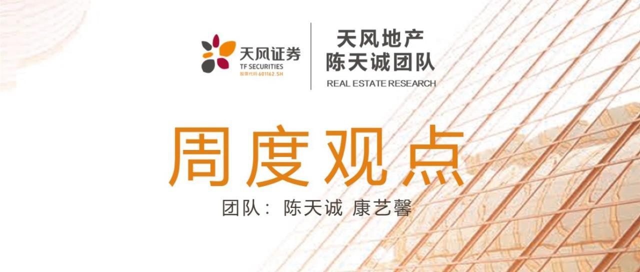 【天风地产|周观点】行业政策趋于缓和,持续推荐销售超预期房企