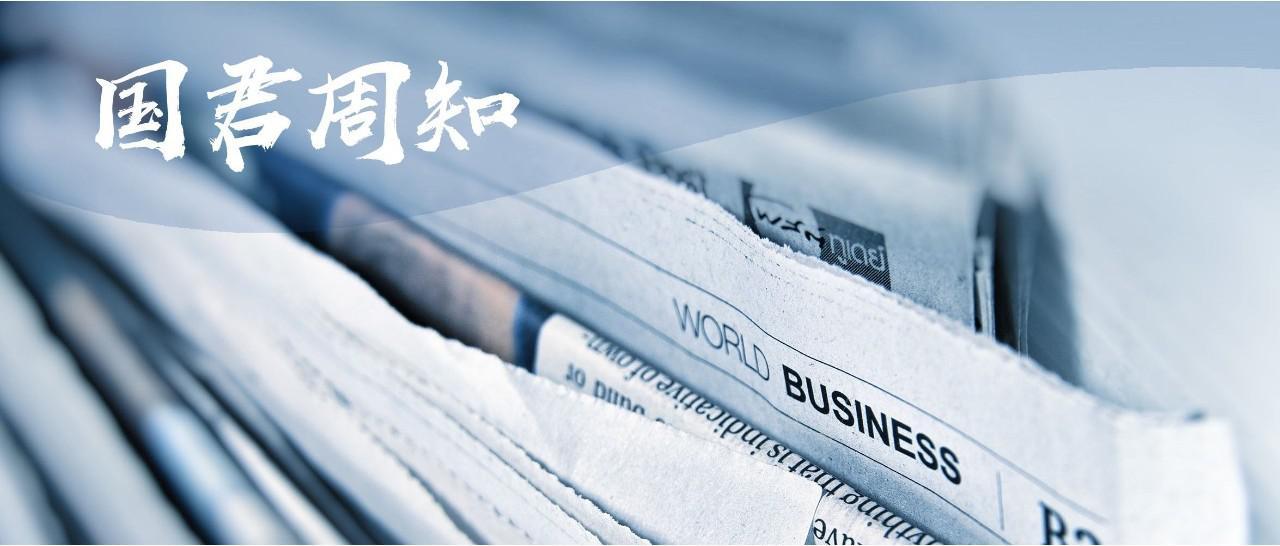 国泰君安:通胀迟迟未达标 美联储明年还将降息两次