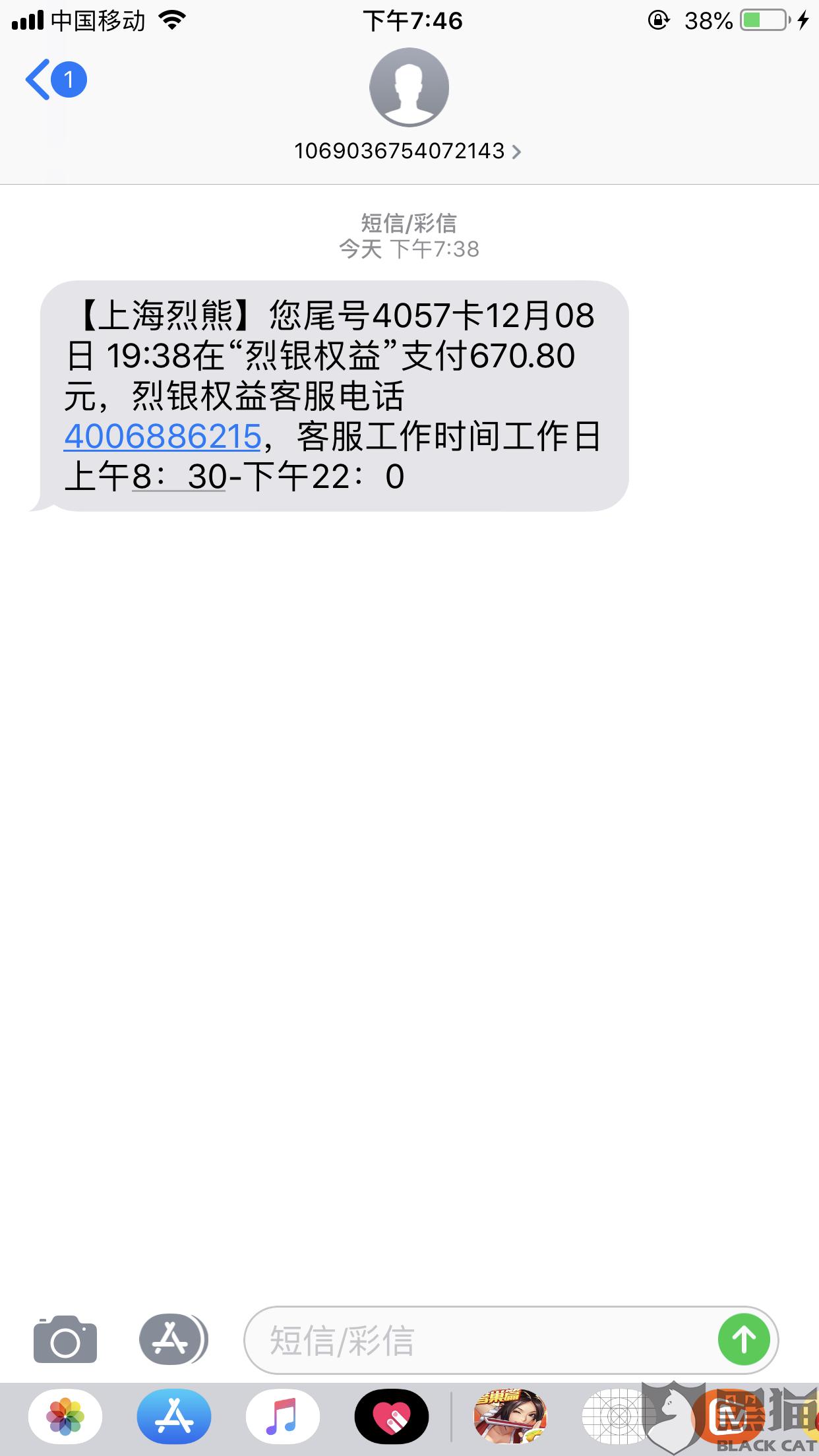 黑猫投诉:上海烈熊未经许可乱扣费