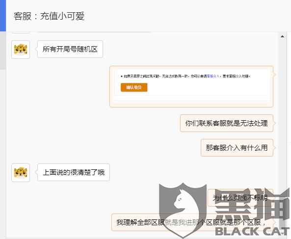 黑猫投诉:页面描述全部区服账号,但是发货过来是指定区服,客服不处理