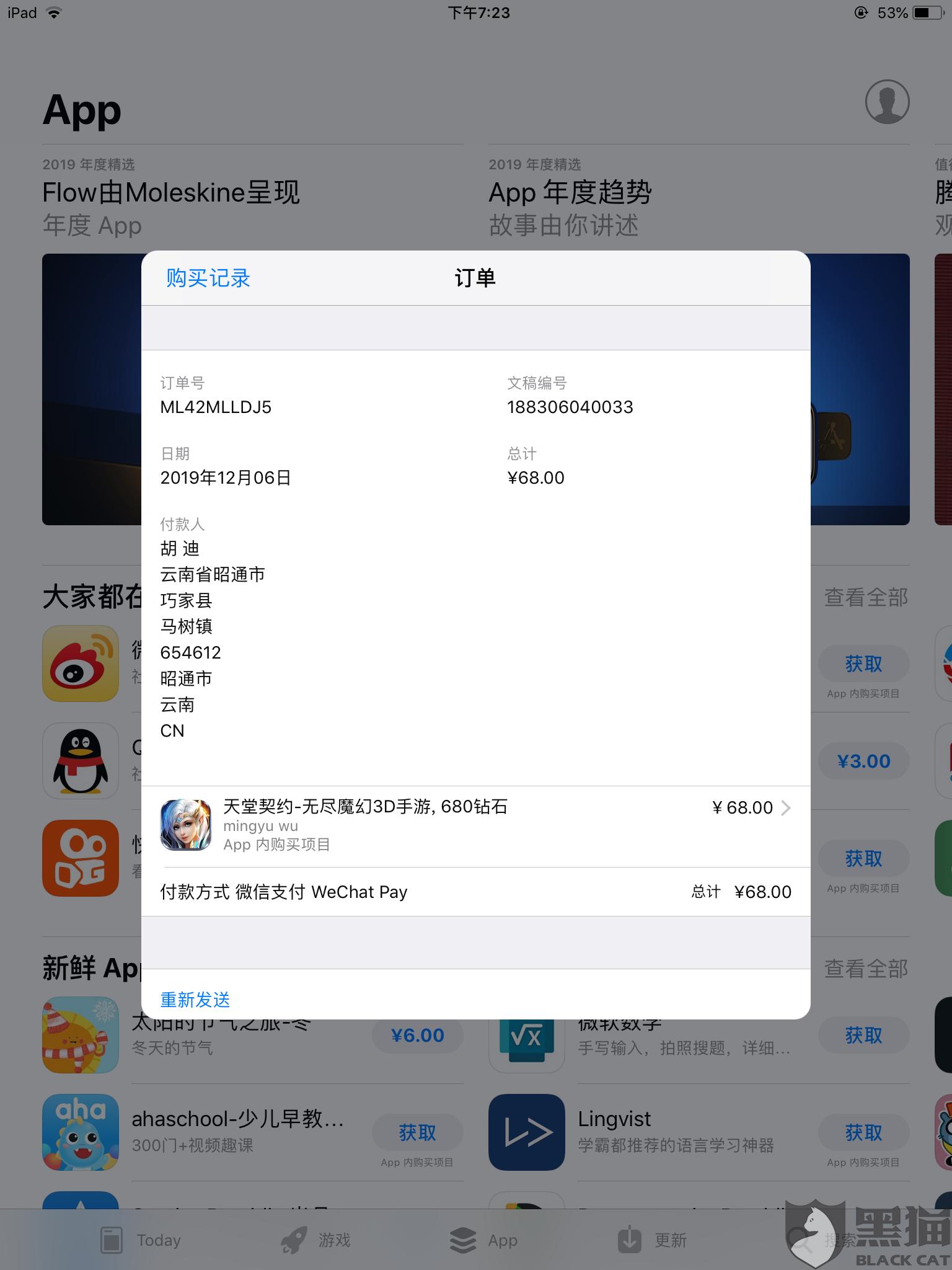 黑猫投诉:纵游网络旗下天堂契约app游戏充值