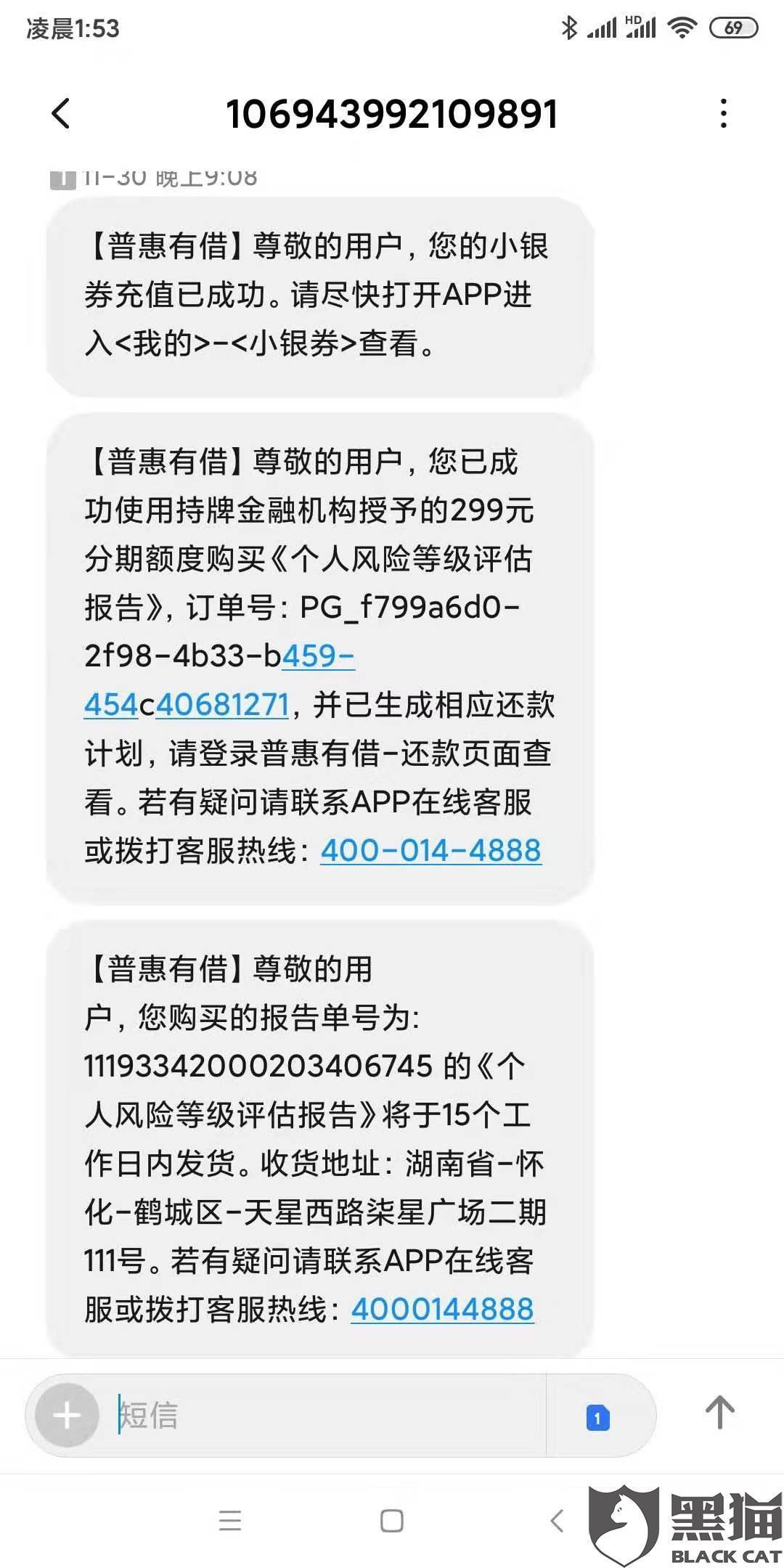 黑猫投诉:霸王条款,上海造艺科技有限公司旗下普惠有借。
