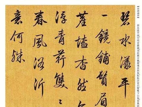 梁诗正书法集:精致典雅,贵气十足