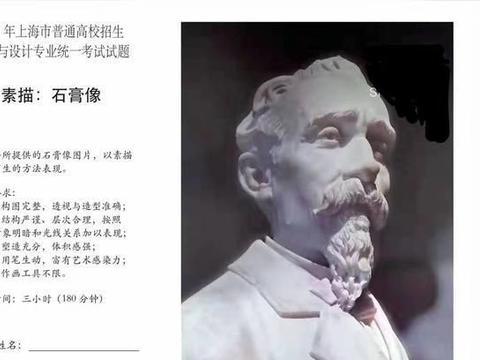 速报!2020年上海美术联考真题出炉!艺术生快看!