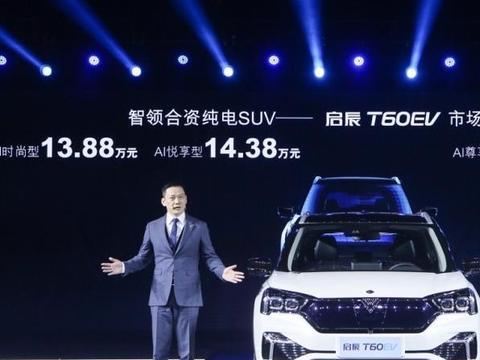 东风启辰T60EV智趣上市,电气化时代引领未来出行新方式