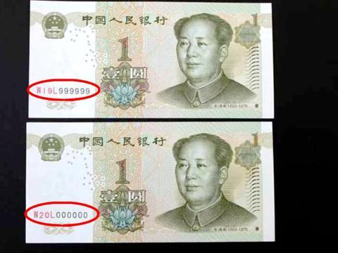 银行职员发现罕见一元纸币,想私自换出来,行长:留给有缘人!