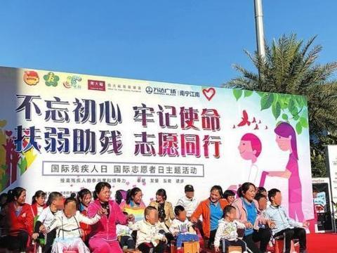 南宁市举办宣传活动展示残障儿童乐观精神