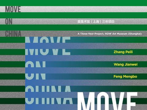 """""""美丽新世界 (Move on China 2019)"""" @昊美术馆(上海)"""