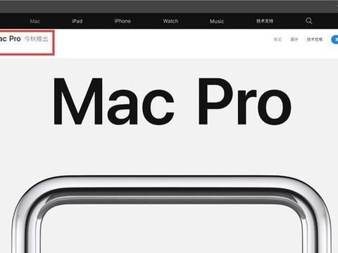 邮件曝光:苹果12月10日发售新款Mac Pro和XDR显示器
