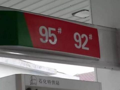 92号汽油取消已成定局?新油品全面覆盖,油价或将上调