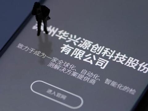 降低iPhone销量波动影响,华兴源创拟11.5亿收购欧立通