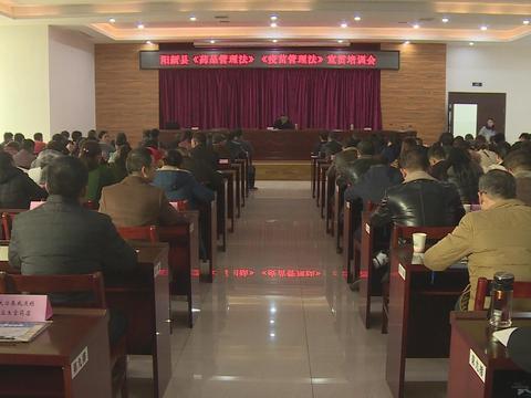 阳新县市场监管局举办《药品管理法》《疫苗管理法》宣贯培训