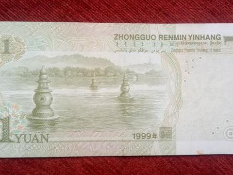 1999年1元纸币有收藏价值吗?如果是这样的涨了220倍了!