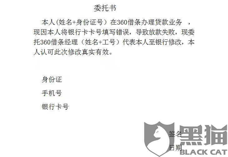 黑猫投诉:360借条奇虎科技有限公司用时4天解决了消费者投诉