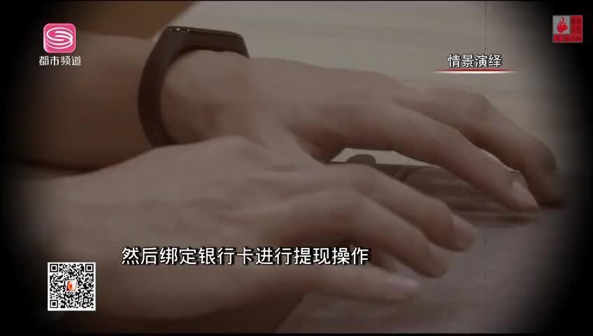 深圳警讯:毕业生 校园贷销户骗局得注意