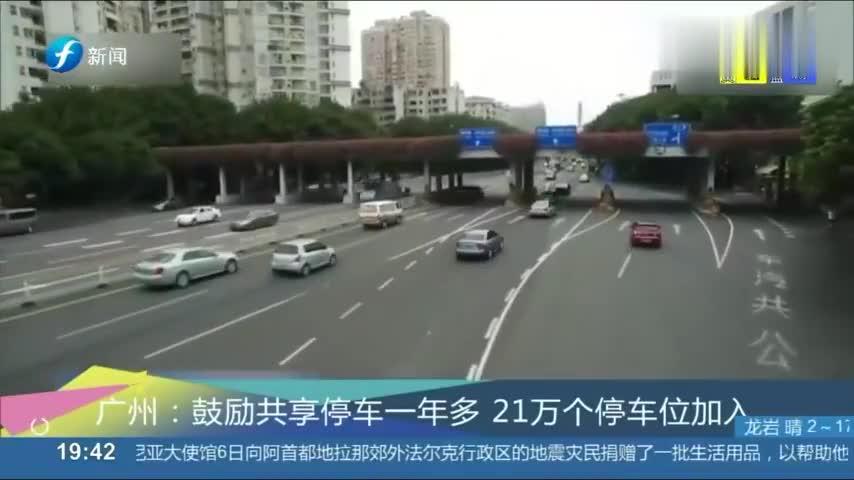 广州鼓励共享停车一年多,21万个停车位加入