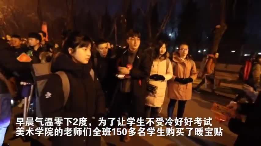 陕西美术联考万人参加 老师自费送学生暖宝贴 学生:暖身又暖心