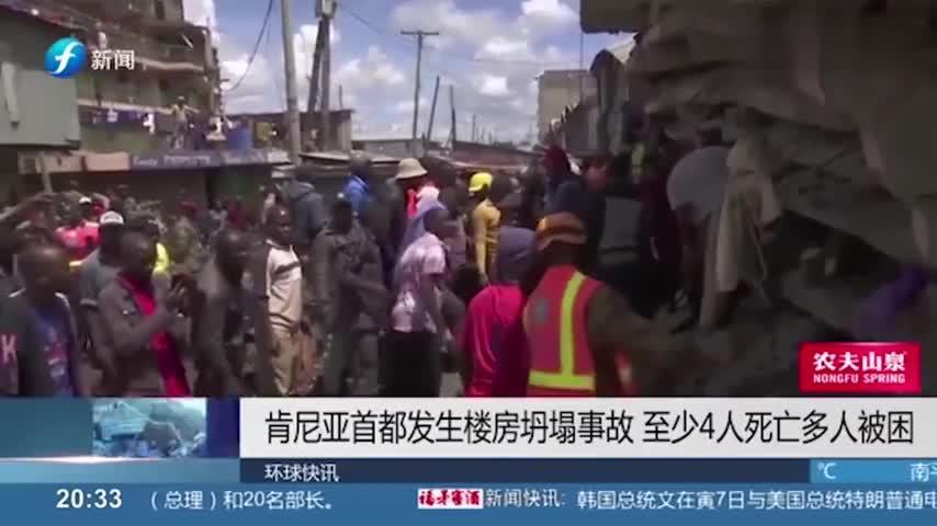 肯尼亚首都发生楼房坍塌事故,至少4人死亡多人被困