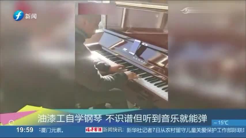 油漆工资学钢琴,不识谱但听到音乐就能弹!
