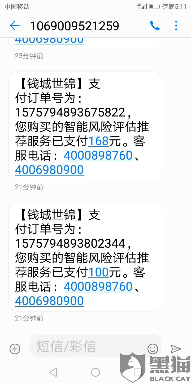 黑猫投诉:钱城世锦网贷平台骗会员